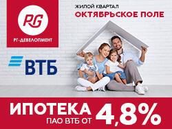 ЖК «Октябрьское Поле» Выдаем ключи! Квартиры в готовом доме